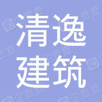 北京清逸建筑装饰有限公司