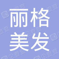 北京丽格美发美容服务有限公司