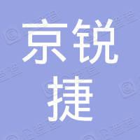 北京京锐捷标识科技有限公司