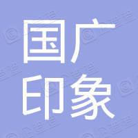 国广印象(北京)传媒广告有限公司