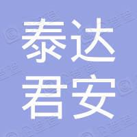 北京泰达君安商务服务有限公司