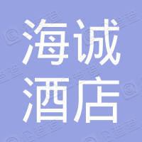北京海诚酒店管理有限责任公司
