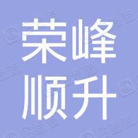 北京荣峰顺升工程机械租赁有限公司