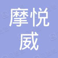 北京摩悦威商贸有限公司