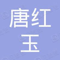 北京唐红玉餐饮服务有限公司