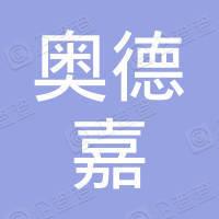 北京奥德嘉机械设备有限公司