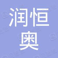 北京润恒奥仪器仪表设备有限公司