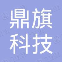 北京鼎旗科技有限公司