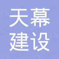 福建天幕建设有限公司北京分公司