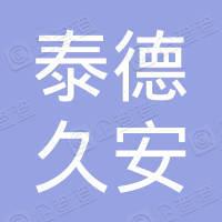 北京泰德久安信息咨询有限公司