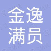 北京金逸满员餐饮有限公司