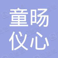 北京童旸仪心文化传媒有限公司