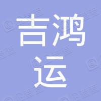 北京吉鸿运商贸有限公司