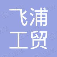 上海飞浦工贸有限公司