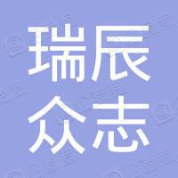 北京瑞辰众志信息服务有限责任公司