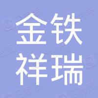 金铁祥瑞(北京)商贸有限公司