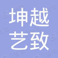 北京坤越艺致装饰工程有限公司