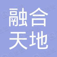 北京融合天地物业管理有限公司