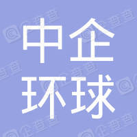 中企环球(北京)国际展览有限公司