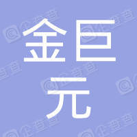 北京金巨元商贸有限公司