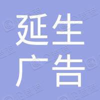 北京银湖延生广告传播有限公司