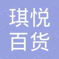 北京琪悦百货有限公司