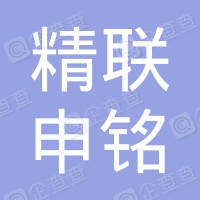北京精联申铭广告有限公司
