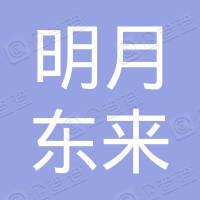 北京明月东来商贸有限公司