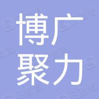 珠海博广聚力企业管理合伙企业(有限合伙)