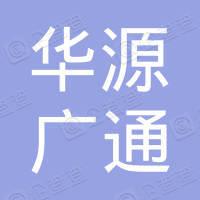 北京华源广通商贸有限公司