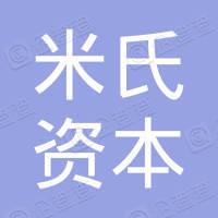 北京米氏资本管理有限公司