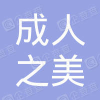 北京成人之美广告传媒有限公司