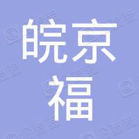 北京皖京福餐饮有限公司