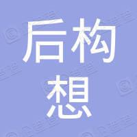 杭州后构想贸易有限公司