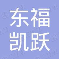北京东福凯跃商贸有限公司