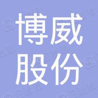 哈尔滨博威动力设备股份有限公司