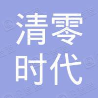 北京清零时代科技文化有限公司