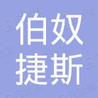 北京伯奴捷斯商贸有限公司