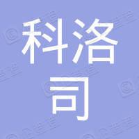 北京科洛司企业管理有限公司