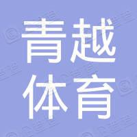北京青越体育文化有限公司