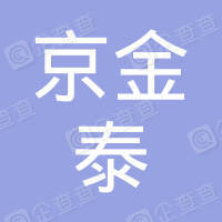 北京京金泰消防科技有限公司