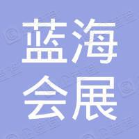 北京蓝海会展服务有限公司