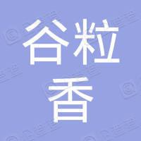 北京谷粒香餐饮管理有限公司