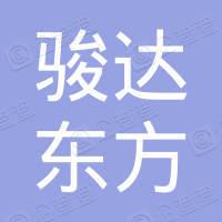 北京骏达东方管理咨询有限公司