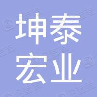 北京坤泰宏业建筑工程有限公司