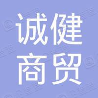北京诚健商贸有限公司