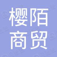 北京樱陌商贸有限公司