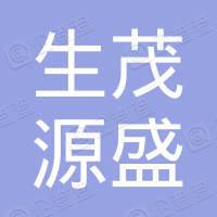 北京生茂源盛食用菌种植专业合作社