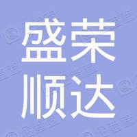 北京盛荣顺达制冷设备有限公司
