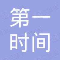 北京第一时间美容美发有限公司